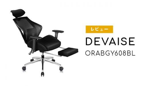【DEVAISE / ORABGY608BL】デスクチェアを購入