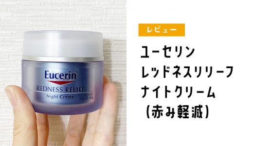 【iHerb購入品】ユーセリンのレッドネスリリーフクリーム(赤み肌用)